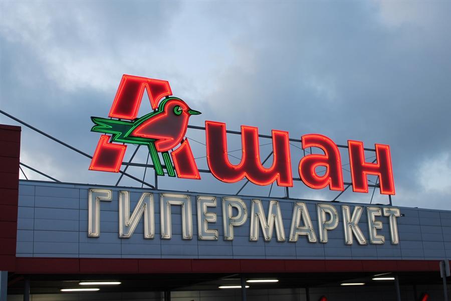 Ашан в Москве
