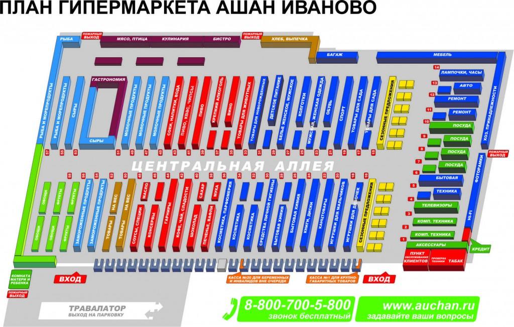 План Ашана в Иваново